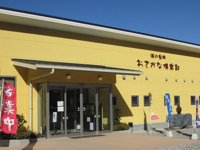 Osakana Kurabu address2